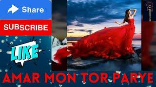 #Toke #Bolbo #Bhavi #Amar #mon #tor #paray #তোকে #বলবো #ভাবি #কিছু #অল্প #কথায়