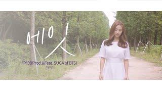 ?아이유(IU)-에잇(Prod.&Feat. SUGA of BTS) cover by 김나연