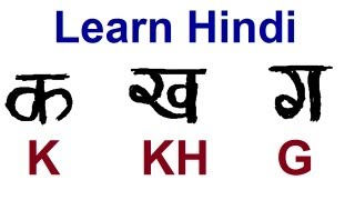 How to Write & Speak Hindi Consonat Alphabets Letters - Ka, Kha, Ga, Gha
