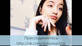 Самый популярный Dubsmash ТАДЖИКИСТАНА#5 | The most popular Tajiks Dubsmash#5