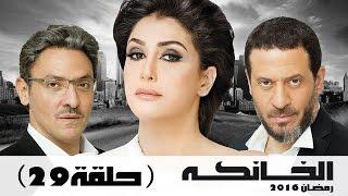 مسلسل الخانكة - الحلقة 29 (كاملة) | بطولة غادة عبدالرازق