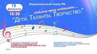 Дети Таланты Творчество ФЕВРАЛЬ 2020