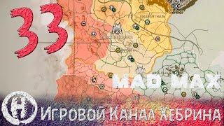 Прохождение игры Безумный Макс (MAD MAX) - Часть 33 (Карта снова с нами!)