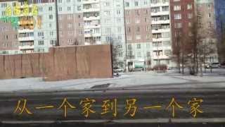 Free to go Международный поезд Пекин-Москва(Путешествие из Красноярска в Харбин., 2013-05-07T14:36:54.000Z)