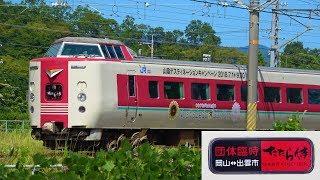 【オリジナルヘッドマーク付き‼】381系やくも ≪団体臨時列車≫『たたら侍』出雲市駅到着~出発など (復路)
