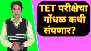 Maha TET चा गोंधळ कधी संपणार?   Mistakes In Mah TET Exam   Maha TET Objections
