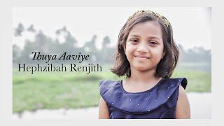 Thuya Aaviye | Hephzibah Renjith | Pr. Jamlin P. Sam | New Tamil Christian Song