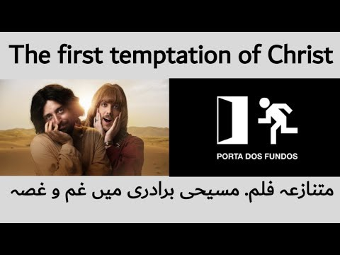 the-first-temptation-of-christ-||-christians-reaction-on-film-||