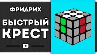 МЕТОД ФРИДРИХ начало | быстрый крест на кубике Рубика