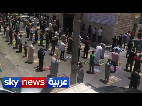 فيديو فتح المساجد في الاردن يتصدر مواقع التواصل الاجتماعي | منصات