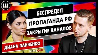 Российская пропаганда и закрытие каналов Диана Панченко интервью Шарий net