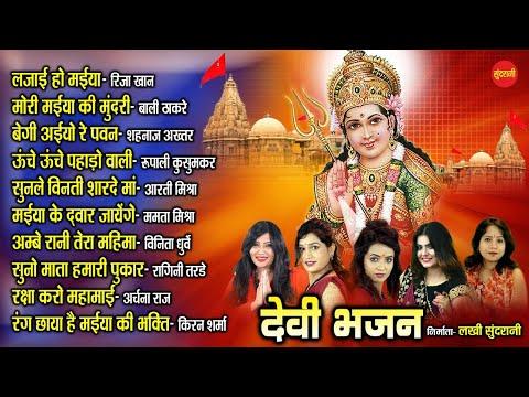 देवी भजन - टॉप 10 - Devi Bhajan - Top 10 - Audio Jukebox 2021 - Goddess Durga Bhajan 2021