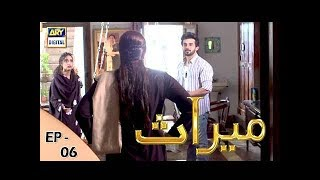 Meraas Episode 6 - 12th January 2018 - ARY Digital Drama