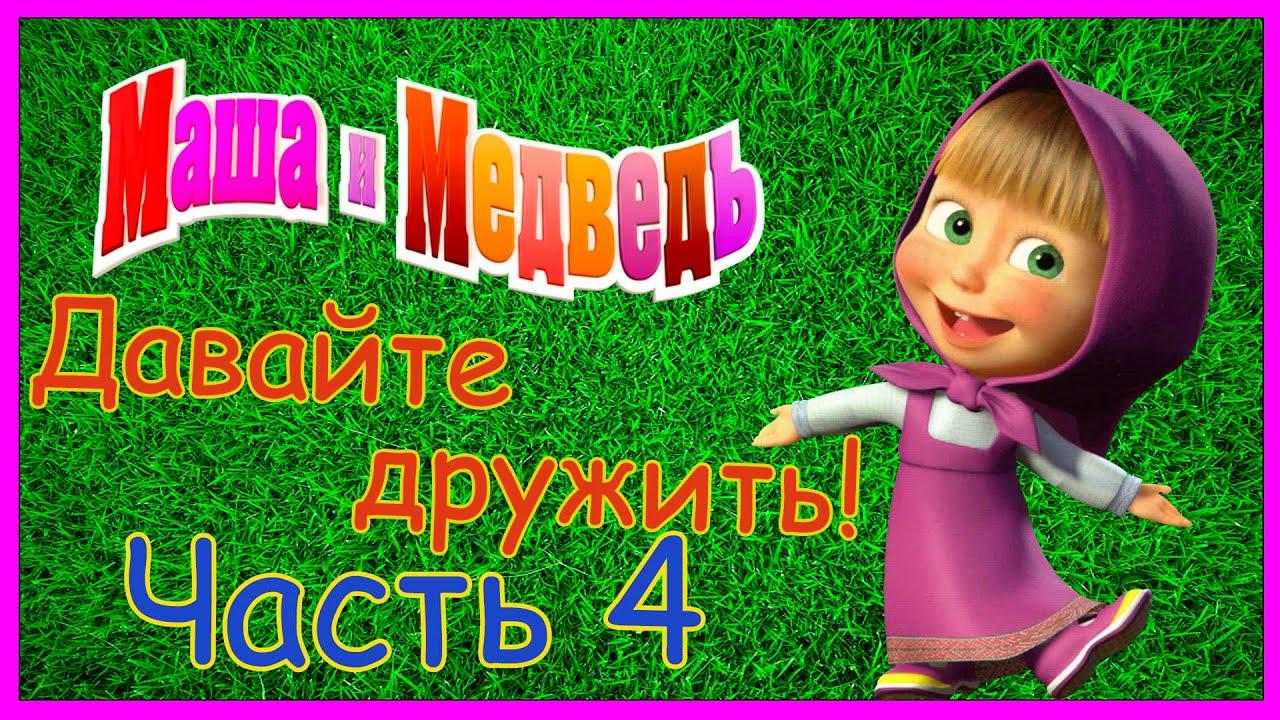 Маша И Медведь игра Давайте дружить для малышей бесплатно ...