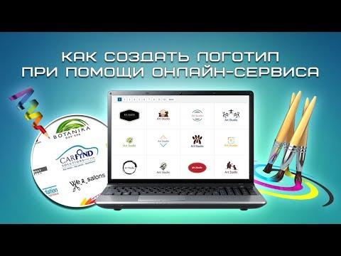 Как создать логотип при помощи онлайн-сервиса?