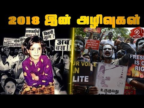 Sterlite Issue, Asifa, & More!   Disasters In 2018   Rewind