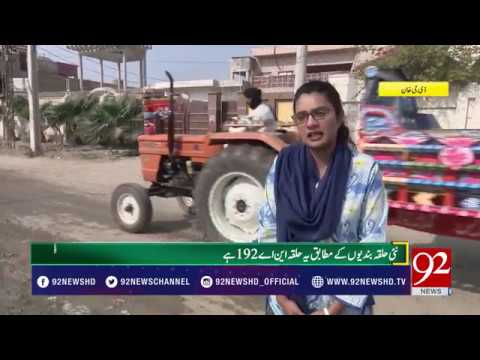 Intikhab Ahtisab (D.G.Khan NA -173) 30 March 2018 - 92NewsHDPlus