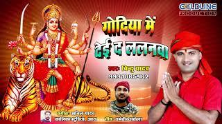Godiya Me Dei Da Lalanwa || Bindu Yadav || Bojpuri Devi Geet 2018