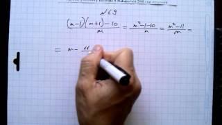 №69 алгебра 8 класс Макарычев