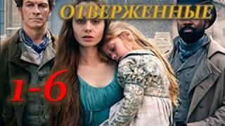 ОТВЕРЖЕННЫЕ 1-6 СЕРИЯ (Сериал 2018) ОПИСАНИЕ, АНОНС
