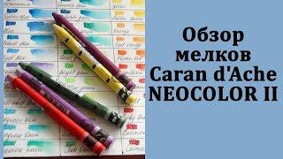 Обзор водорастворимых мелков Caran d'Ache Neocolor II