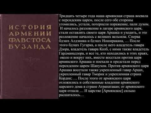 Павстос Бузанд  История Армении