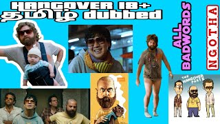 Hangover Tamil dubbed Alan 18+ badwords collections