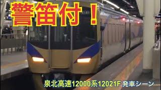 泉北高速12000系12021F なんば駅発車