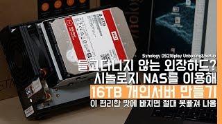 들고다니지 않는 외장하드? 시놀로지 NAS로 16TB 개인서버 만들기!(Synology DS218play Unboxing&Setup)