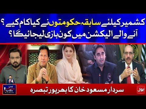 Who will win AJK Election - Sardar Masood Khan Prediction - Bus Bohat Hogaya