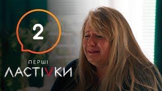Сериал Первые ласточки. Серия 2 | Молодежный триллер 2019