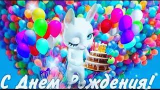 С Днем Рождения Тебя🎁🎂 Поздравляю Тебя🎁