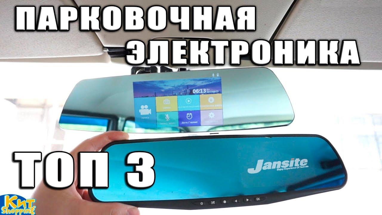 """Топ-3 лучших девайсов для безопасного паркинга! Jansite 5.0"""" sensory, NAO и AMYWNTER LED"""