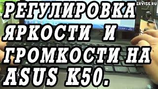 Как сделать ярче или темнее экран ноутбука ASUS K50. Регулировка звука: громче, тише.(В этом видео я покажу как сделать ярче, светлее экран ноутбука ASUS K50. http://kom-servise.ru/index.php/remont-noutbukov/43-asus/398-398..., 2014-08-29T04:30:08.000Z)