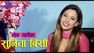 पापी मायाले हामी रुवाइ सत्रु हसायो    Sunita BC    लोक गायन प्रतियोगिता बिजेता    Nepali ok Geet