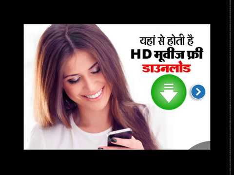 How to Download HD Bollywood Movies on android phone - HIndi l Aayiye Sikhte Hail