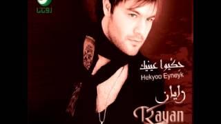 Rayan ... Hekyoo Eyneyk | رايان ... حكيوا عينيك