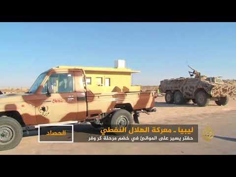 تقلبات السيطرة العسكرية على الهلال النفطي في ليبيا  - نشر قبل 7 ساعة