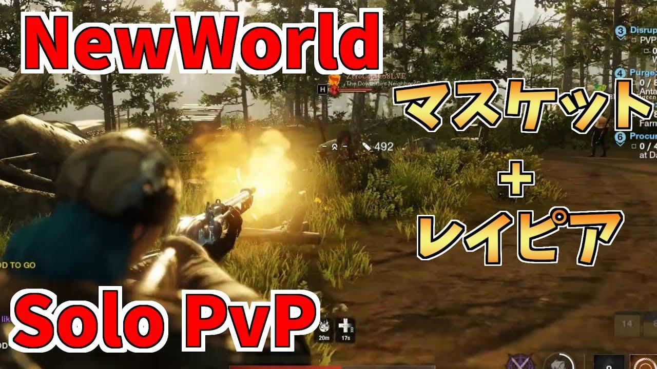 マスケレイピアでSoloPvPレベル10~23【NewWorld】