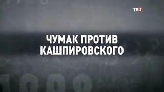 Чумак против Кашпировского. 90-е