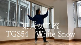 DANCING MEIBE【TGS 54 White Snow】