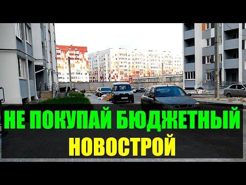 Не покупай бюджетный новострой, пока не посмотришь это видео - Недвижимость в Украине