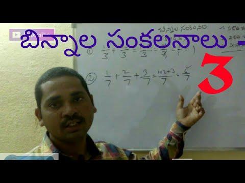 DSC, TET, TRT Mathematics in Telugu   బిన్నాల సంకలనము # 3   ADDITION OF FRACTION# 3