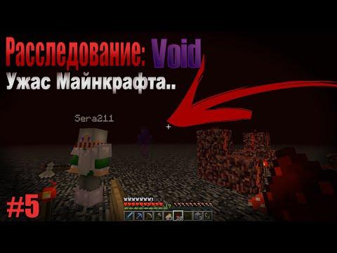 #5 Void ВЫЗВАЛ СТРАХ У НАС ! РАССЛЕДОВАНИЕ В МИРЕ ВОЙД / Minecraft Real Sighting