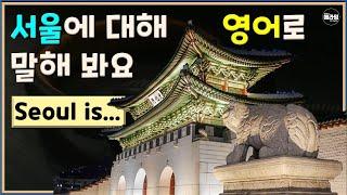 서울에 대해 영어로 말해 봅시다_스토리 영어 12편