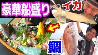 釣ってすぐの魚達を豪華船盛りにして食べる!!