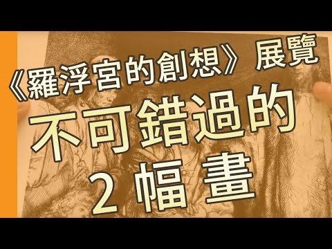 《羅浮宮的創想》展覽不可錯過的兩幅畫, 羅浮宮的創想,從皇宮到博物館的八百年,香港文化博物館@屯門畫室