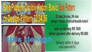 designer blouse /buying patterns /pattern information/business with prasanta kar