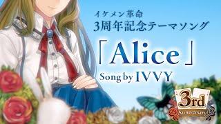 【公式MV】IVVY『Alice』イケメン革命◆アリスと恋の魔法 3周年記念テーマソング