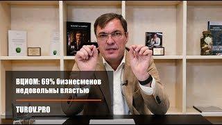 ВЦИОМ: 69% бизнесменов недовольны властью
